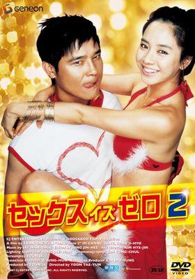 『セックス・イズ・ゼロ2』のポスター