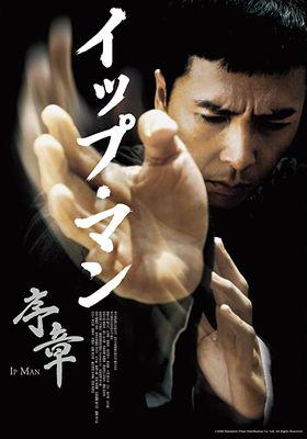 Ip Man's Poster