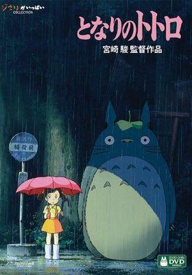 My Neighbor Totoro's Poster