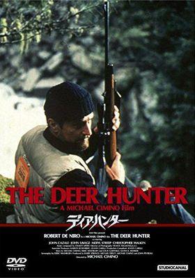 『ディア・ハンター』のポスター