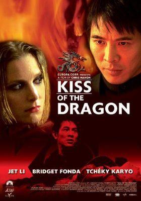 키스 오브 드래곤의 포스터
