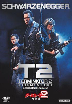 터미네이터 2의 포스터