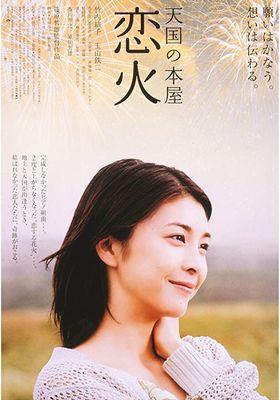 『天国の本屋〜恋火』のポスター