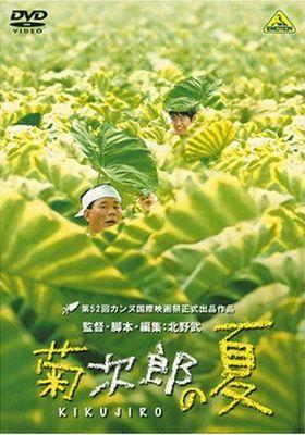 『菊次郎の夏』のポスター