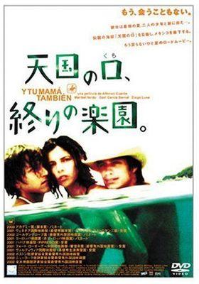 『天国の口、終りの楽園。』のポスター