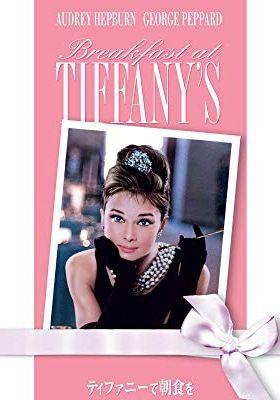 『ティファニーで朝食を』のポスター
