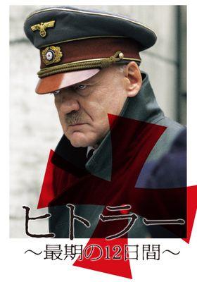 『ヒトラー 〜最期の12日間〜』のポスター