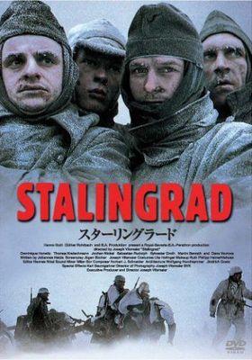 『スターリングラード』のポスター