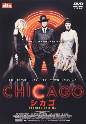 『シカゴ』のポスター