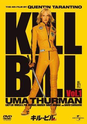 『キル・ビル Vol.1』のポスター