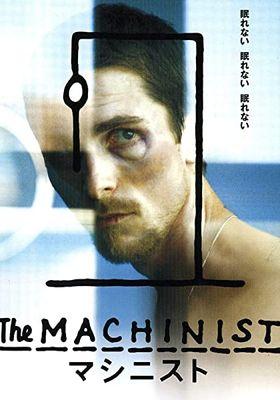 『マシニスト』のポスター
