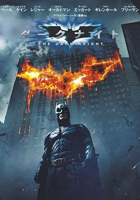 The Dark Knight's Poster
