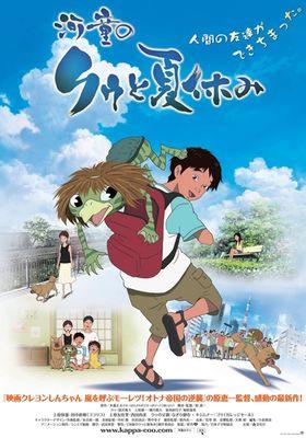 『河童のクゥと夏休み』のポスター