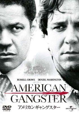 아메리칸 갱스터의 포스터