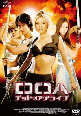 『DOA デッド・オア・アライブ』のポスター