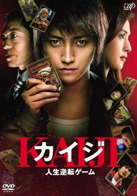 『カイジ 人生逆転ゲーム』のポスター