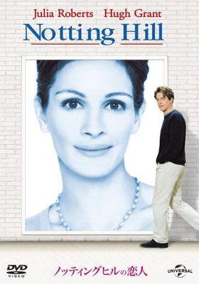노팅 힐의 포스터