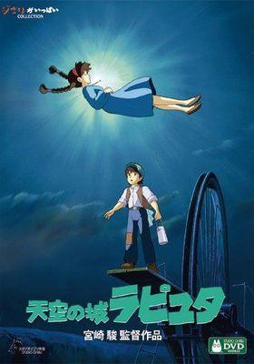 『天空の城ラピュタ』のポスター