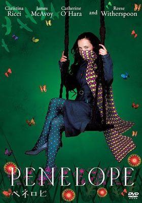 『ペネロピ』のポスター