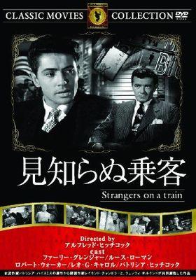 열차 안의 낯선 자들의 포스터