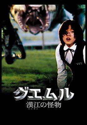 괴물의 포스터