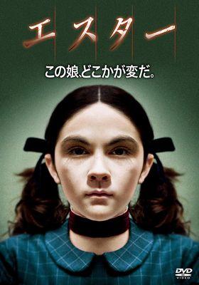 오펀: 천사의 비밀의 포스터