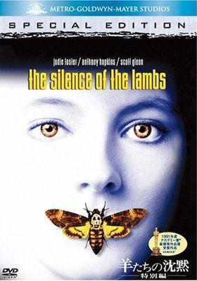 『羊たちの沈黙』のポスター