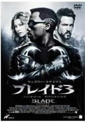 『ブレイド3』のポスター