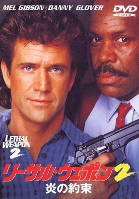 Lethal Weapon 2's Poster