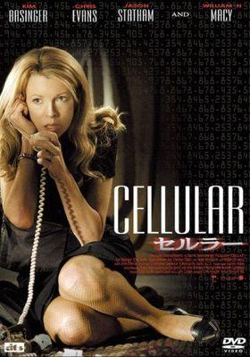 셀룰러의 포스터