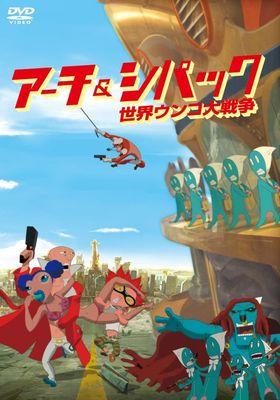 『アーチ&シパック 世界ウンコ大戦争』のポスター