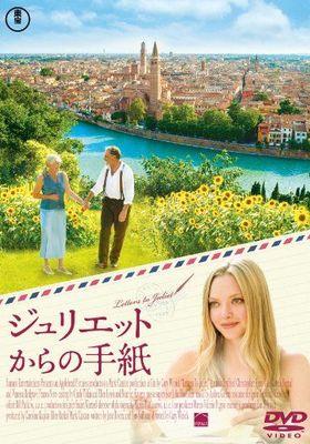 『ジュリエットからの手紙』のポスター