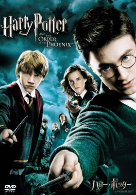 Harry Potter and the Order of the Phoenix's Poster