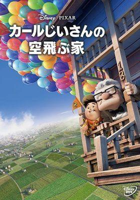 『カールじいさんの空飛ぶ家』のポスター