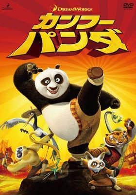 『カンフー・パンダ』のポスター