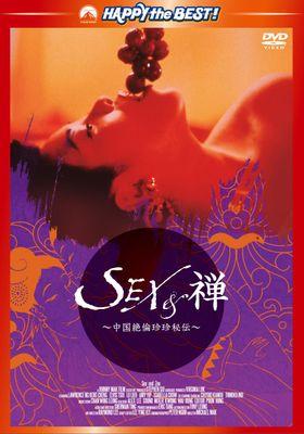 Sex and Zen's Poster