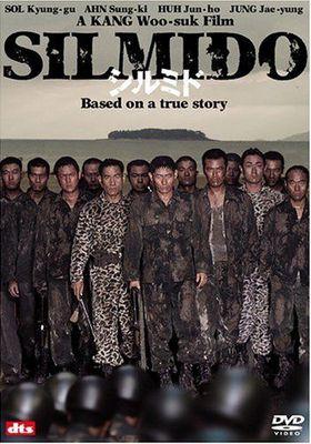 『シルミド SILMIDO』のポスター