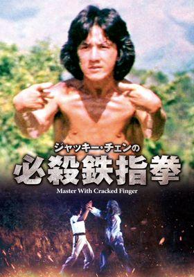 조수괴초의 포스터