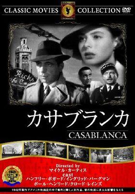 『カサブランカ』のポスター