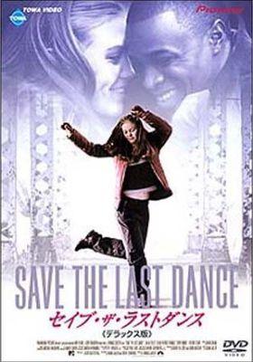 『セイブ・ザ・ラストダンス』のポスター
