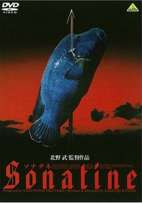 『ソナチネ(1993)』のポスター