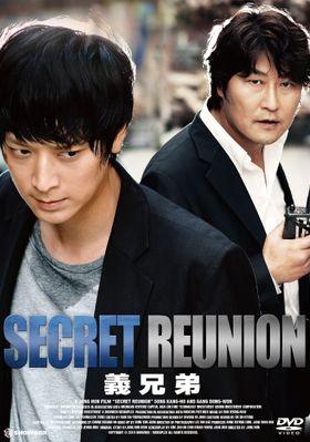 『義兄弟 SECRET REUNION』のポスター