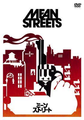 『ミーン・ストリート』のポスター