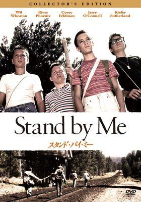 『スタンド・バイ・ミー』のポスター