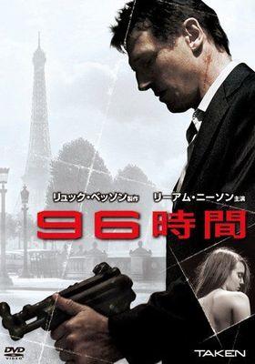 Taken's Poster