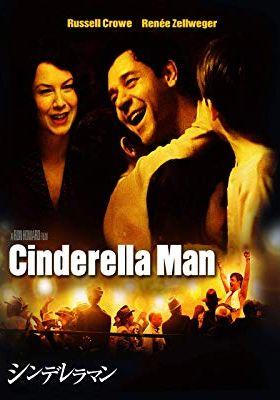 『シンデレラマン(2005)』のポスター