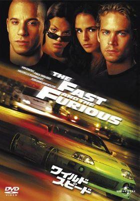 『ワイルド・スピード』のポスター