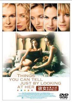 『彼女を見ればわかること』のポスター