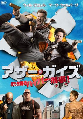 The Other Guys's Poster