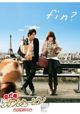 Nodame Cantabile: The Movie II's Poster